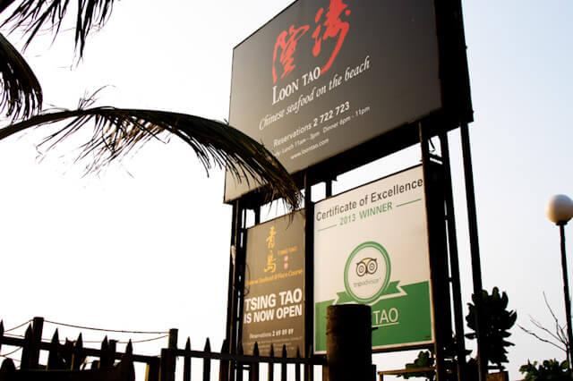 Loon Tao restaurant on Mt.Lavinia beach